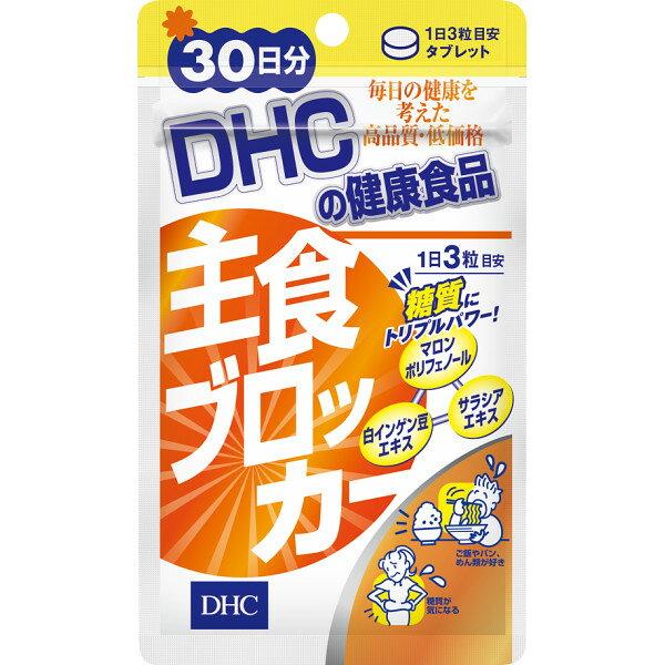 DHC サプリメント 主食ブロッカー30日分
