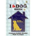 I LOVE DOG SERIES 4 デコ電シール ゴールデンレトリバー ゴールド
