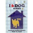 I LOVE DOG SERIES 12 デコ電シール フレンチブルドッグ(フレブル) ゴールド