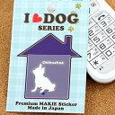 I LOVE DOG SERIES 8 デコ電シール チワワ ホワイト