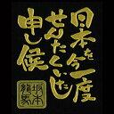 幕末無双 幕末無双紋蒔絵言霊シリーズ 龍馬言霊Aゴールド (キャラクターグッズ)