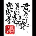 幕末無双 幕末無双紋蒔絵言霊シリーズ 以蔵言霊ブラック (キャラクターグッズ)