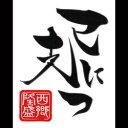 幕末無双 幕末無双紋蒔絵言霊シリーズ 西郷言霊ブラック (キャラクターグッズ)