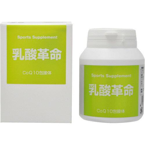 クレッセンドコーポレーションスポーツ サプリメント 乳酸革命 CoQ10 包接体 240粒