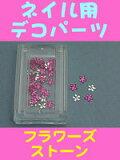 ネイル3Dアート用 フラワーズ ストーンシリーズ ピンク