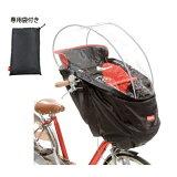 OGK技研 まえ幼児座席用レインカバー RCH-003(ブラック)