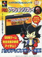 SS PRO ACTION REPLAY2