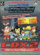 プロアクションリプレイCDX2プレイステーション ゲーム機本体