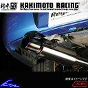 KAKIMOTO RACHING(柿本改) hyper GT box Rev. ハイパージーティーボックスレヴ 品番:T41384