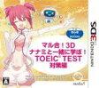 3DS マル合!3d ナナミと一緒に学ぼ!toeic Test対策編