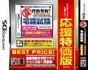 マル合格資格奪取! SPECIAL 宅建試験(応援特価版) DS メディア・ファイブ MDFSMT3J
