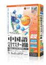 media5 Special Version 4 語学シリーズ 中国語完全マスター 初級