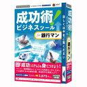 media5 成功術! ビジネスツール For 銀行マン パソコンソフト メディアファイブ