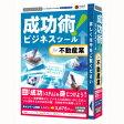 メディアファイブ media5 成功術! ビジネスツール For 不動産業
