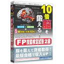 media5 10倍脳を鍛える! FP技能検定試験2級 6ヶ月保証版 パソコンソフト メディアファイブ