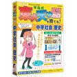 メディア・ファイブ media5 平島式東大天才脳を育てる! 中学社会歴史
