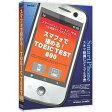 メディアファイブ media5 スマフォで極める! TOEIC TEST 600