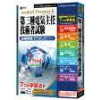 メディアファイブ プレミア6 7つの学習法 第三種電気主任技術者