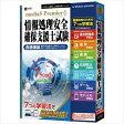 メディアファイブ プレミア6 7つの学習法 情報処理安全確保支援
