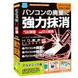 アーク情報システム HD革命/Eraser パソコン完全抹消 アカデミック版
