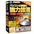 HD革命/Eraser パソコン完全抹消&ファイル抹消 通常版
