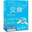 アーク情報システム HD革命/ CopyDrive_Ver.6_乗り換え/ 優待版 S-5695