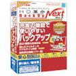 アーク情報システム HD革命/ BackUp_Next_Ver.3_Professional_乗り換え/ 優待版 S-6230