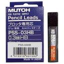 武藤工業 0.3mm鉛筆芯HB/180本 PSS-03HB