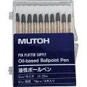 武藤工業 油性ボールペン0.25mm黒/10本 /PBO-075BK