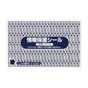 東洋印刷 目隠しラベル(地紋入り)(1ケース1000シート) PPI-3