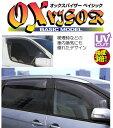 OXバイザーベイシック ekワゴン・オッティ(81・82・91・92) フロント OX-307
