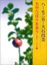 楽譜 ハーモニカ大石昌美美空ひばりを奏(うた)う 心のハーモニカ 12