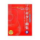 大人のための/基本の基本ソロ・ギター曲集 5(CDブック)