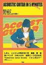 楽譜 超カンタン !! 5分で弾けるアコースティック・ギター(改訂版)