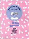 楽譜 絢香/ピアノ・セレクション・ピース ピアノ・ソロ