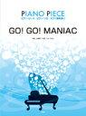 楽譜 Song by 放課後ティータイム/GO! GO! MANIAC ピアノ・ピース