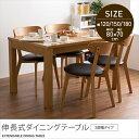 伸長式ダイニングテーブル3段階タイプ  120/150/180cm