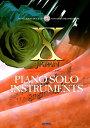 ドレミ X JAPAN/ピアノ・ソロ・インスト