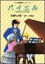 ドレミ マンガ音楽家ストーリー8/バイエル