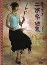 楽譜 日本人のための二胡名曲集 10630