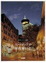 楽譜 ヴァイオリンで「星に願いを」ポップス・ベスト・セレクション(CD・パート譜付)