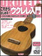 楽譜 これからはじめる!! ウクレレ入門(DVD&CD付) 12366/これだけは知っておきたいすべてが見て・弾ける