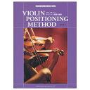 ドレミ楽譜出版社ヴァイオリン・スクールのあとに ヴァイオリン・ポジション練習名曲