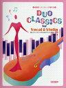 結婚式・パーティで 歌とヴァイオリンのためのデュオ・クラシックス/ドレミ楽譜出版社