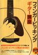 ドレミ楽譜出版社 楽譜 日本チャンピオンが教える フィンガーピッキング ギター講座 DVD付