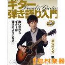 島村楽器 )レッスンDVD付(ギター弾き語り入門 アコースティックギター教則本