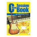 島村楽器 コードセッションブック SGPSB001