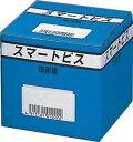 スマートビス 徳用  3.7×65 (700本)