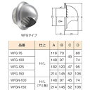 ワールド ステンレス 丸型フード付ガラリ WFGN-150 φ150 アミ無 H/L クリアー
