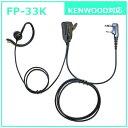 FRC 耳かけ付カナル型イヤホンマイク KENWOOD対応 FP33K